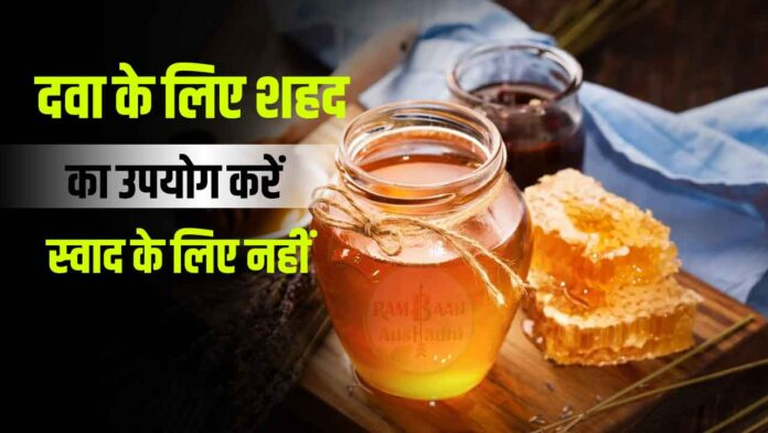 honey-for-medicine