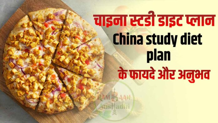 China study diet plan
