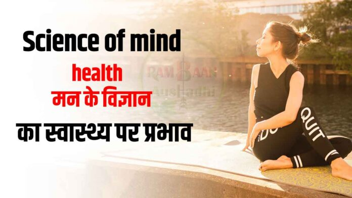 Science of mind health