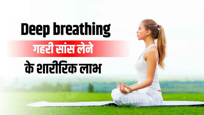 physiological benefits of deep breathing