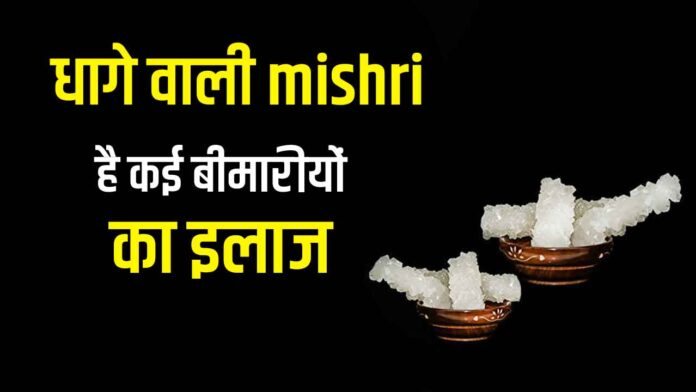 Mishri cures many diseases